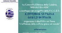 """Dibattito sul tema """"L'influenza della cultura greca nel mondo"""""""