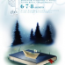 Torna l'Hyle Book Festival